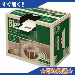 YYM1AGF ブレンディ レギュラーコーヒー ドリップパック スペシャルブレンド 100袋 【 ドリップコーヒー 】