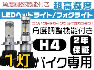 ヤマハ YAMAHA トリッカー DG16J バイク用 LEDヘッドライト H4 Hi/Lo チップ16枚搭載 2年保証 送料無料 1灯 PM