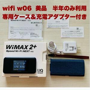 【美品(専用ケース、充電コードAC付き) 】UQ WiMAX2+ Speed Wi-Fi NEXT W06 ブラック×ブルー