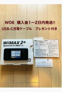【送料込・美品(箱説明書付き) 】UQ WiMAX 2+ Speed Wi-Fi NEXT W06 ルーター ブラック×ブルー