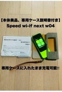 【★本体美品 専用ケース付き★】WiMAX 2+ Speed Wi-Fi NEXT W04 HWD35PUU
