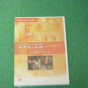 DVD> ケアビクス [介護レベルアップシリーズ] <DVD> 介護労働安定センター