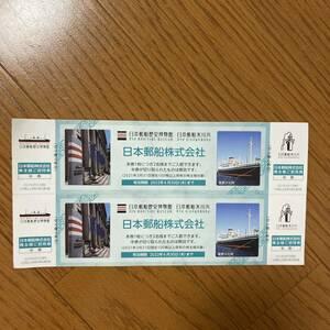 日本船舶株式会社 日本船舶歴史博物館 ご招待券 2枚