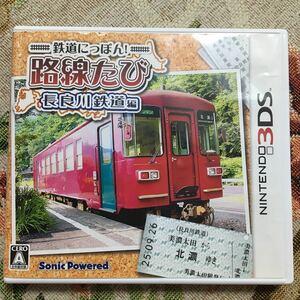 【ニンテンドー3DSソフト】鉄道にっぽん!路線たび 長良川鉄道編