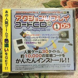 【DSHD】 アクションリプレイ コードCD DS Vol.1