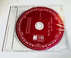 BLCD『花のみやこで』予約特典 トークCD 野島裕史 日野聡 武内健 小野友樹