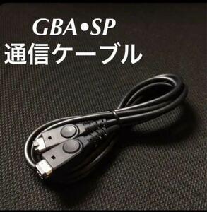 GBA 通信ケーブル