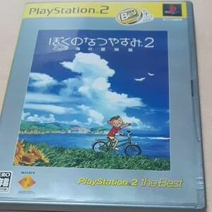 【PS2】 ぼくのなつやすみ2 ~海の冒険編~ [PlayStation 2 the Best]