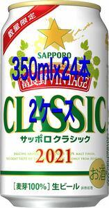 サッポロ クラシック富良野ビンテージ2021 350ml ×24本 2ケース 北海道限定 数量限定発売