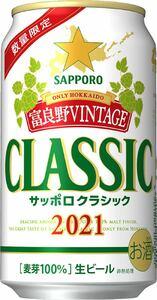 サッポロ クラシック富良野ビンテージ2021 350ml ×24本 北海道限定 数量限定発売