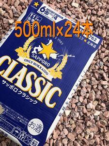 サッポロクラシック500ml×24本 ★★ヤマト運輸にて迅速発送致します★★ 北海道限定