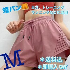 短パン ジム ヨガ トレーニング ランニング ウェア 通気性 ピンク M