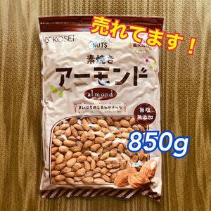 素焼き アーモンド 850g 無塩 無添加 ナッツ 美容 健康 おやつ おつまみ 大容量 ⑨