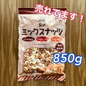 贅沢3種のミックスナッツ 無塩 無添加 850g ③