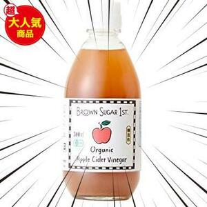 【最安!残1!】★サイズ名:300ミリリットル(x1)★ りんご酢 無添加 (有機 B676 300ml 100%天然 アップルサイダービネガー オーガニック