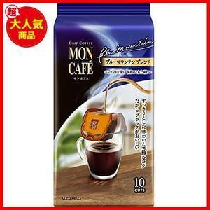 【最安!残1!】10杯分 B844 ブルーマウンテンブレンド モンカフェ