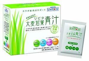 大正製薬 リビタ大麦若葉青汁 3g×30袋
