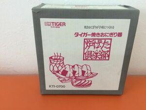 タイガー 焼きおにぎり器 炉ばた倶楽部 TIGER 中古品 KTI-0700 取扱説明書 簡単 おにぎり 炉ばた 日本製 赤 管M-63