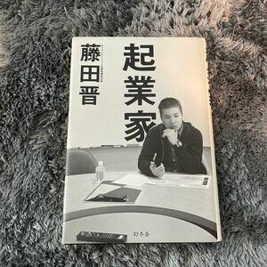 起業家/藤田晋 【著】
