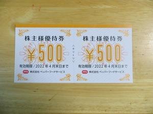 ペッパーフードサービス 株主優待券 500円×2枚 有効期限 2022年4月末日
