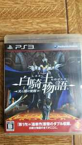 ps3ソフト 白騎士物語 光と闇の覚醒