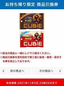 ローソンスマホくじ 引換券 CUBIE 1個分