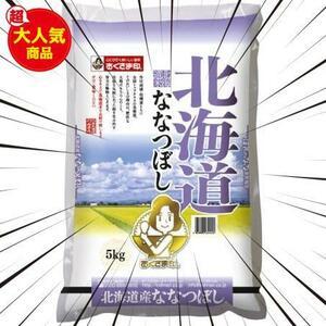 5kg 【精米】【おくさま印 ブランド】 北海道白米ななつぼし5kg 令和元年産