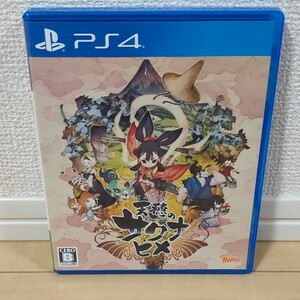 PS4 (プレイステーション) 天穂のサクナヒメ