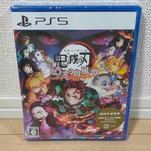 PS5 (プレイステーション) 鬼滅の刃ヒノカミ血風譚 新品 クリアファイルつき