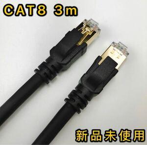LANケーブル 3m CAT8 40ギガビット