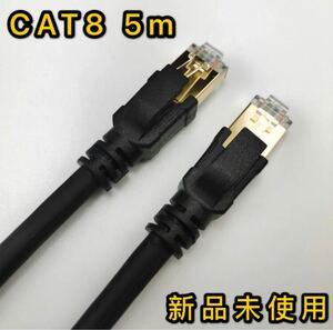 LANケーブル 5m CAT8 40ギガビット