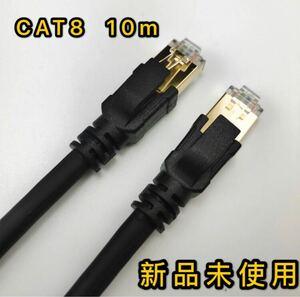 LANケーブル 10m CAT8 40ギガビット