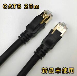 LANケーブル CAT8 40ギガビット 25m