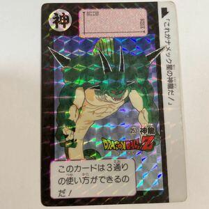 ドラゴンボールZキラカードダス本弾 第7弾 戦慄!!フリーザ超変身!! 253神龍 ポルンガ 1991年 当時物 ドラゴンボールカード プリズム