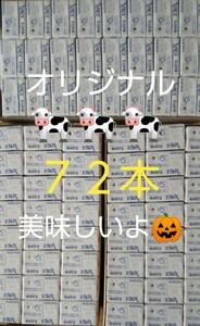 「値下げ中!」(まとめ買い)ヨーグルッペ 200ml×72本(3ケース) 美味しいよ(^_^)v