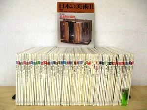◇C3874「月刊誌 日本の美術 まとめて1箱 大量 72冊セット」 不揃い 日本画 絵画 陶磁器 仏教美術 七宝 香道具 金工 鉄仏 紅型 化粧道具