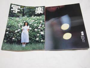 雑誌 写楽 1980年9月号 手塚さとみ 手塚理美 矢沢永吉 阿川泰子 ピンナップあり 他 レア  写真集