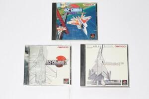 【PlayStation1】ソフト エースコンバット1・2・3セット