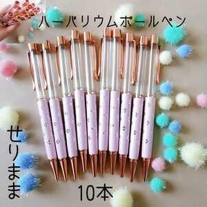【pg】ハーバリウムボールペン【薄ピンク】10本セット 花柄 ジュエル付★