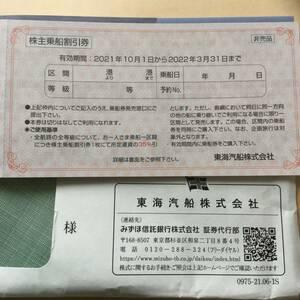 東海汽船 株主優待券(乗船割引券) 1~4枚 ■ 2022.3.31 No.9
