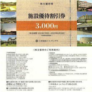お得♪三井松島ホールディングス 株主優待 施設優待割引券3000円分3枚
