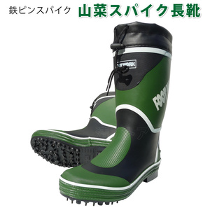 山菜スパイク長靴 SS-0196 LLサイズ ドライ裏 カーキ色 森林 土木 農業 法面作業に最適 4573459621530 シンセイ