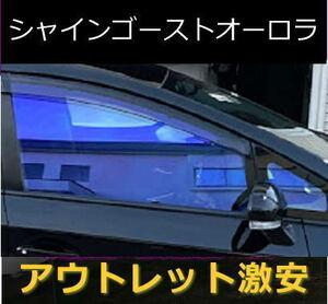 ★30プリウス★ シャインゴースト(新ロッド) 運転席/助手席2枚 カット済みフィルム