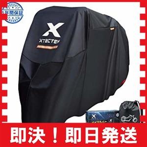 XXXL XYZCTEM バイクカバー【最新改良】超撥水塗料オックス生地 UVカット高防風 耐熱の厚い生地 防埃 防雨 防雪 2