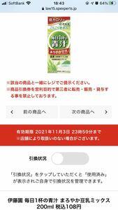 ローソンスマホくじ 伊藤園 毎日1杯の青汁 まろやか豆乳ミックス 200ml 税込108円