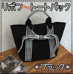 トートバッグ キャンバス リボン ミニトート ボーダー ブラック かわいい マグネット マチ付 収納 内ポケット ハンドバッグ