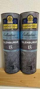 バランタイン15年 グレンバーギー 2本セット