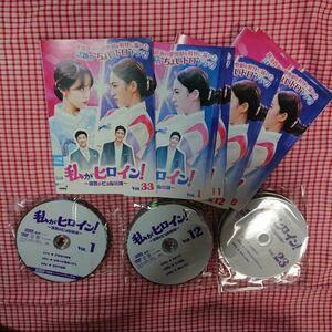 私がヒロイン  韓国ドラマ レンタル落ち DVD