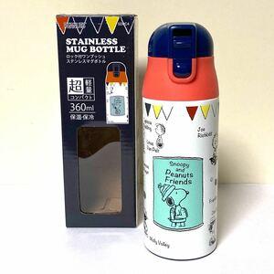 新品 スヌーピー 保温保冷ステンレスマグボトル 直飲み水筒 超軽量 ワンプッシュ 360ml