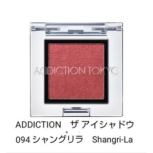 ADDICTION ザ アイシャドウ 094 シャングリラ Shangri-La